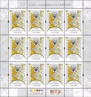 Купим почтовые марки Украины разных номиналов укрпочта продать  обиход